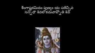 Shiva Lingashtakam Telugu