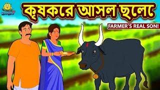 কৃষকের আসল ছেলে - Rupkothar Golpo | Bangla Cartoon | Bengali Fairy Tales | Koo Koo TV Bengali