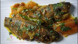 কৈ মাছের দোপিয়াজা | Koi Fish Dopiyaja | Climbing Fish Curry | Bangladeshi Fish Recipe