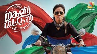 Magalir Mattum - Jyothika's Bullet Ride | Hot Tamil Cinema News