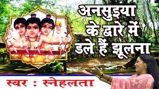 Maa Anusuiya Bhajan !! अनसुइया के द्वार में डाले है झूलना !! Snehalata !! Hd Devotional Bhajan