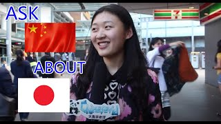 What Do Young Chinese People Think of Japanese ? 中国人の若者は日本人のことをどう思っているか