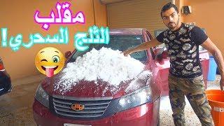 مقلب دخلت ثلج السحري في سياره أخوي!! - و شوفو وش صار :)