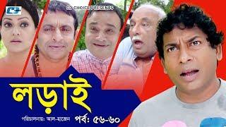 Lorai | Episode 56-60 | Mosharrof Karim | Richi Solaiman | Arfan Ahmed | Nadia | Bangla Comedy Natok