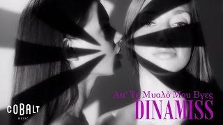 Dinamiss - Απ' Το Μυαλό Μου Βγες | Dinamiss - Ap' To Mualo Mou Vges - Official Lyric Video