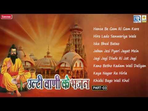 Rajasthani New Songs - Ulti Vaani K Bhajan | Part 3 | Marwadi LokGeet | Jalal Khan | Audio Jukebox