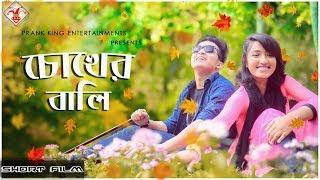 Chokher Bali | চোখের বালি | Valentine Shortfilm | Prank King Entertainment | Bengali ShortFilm