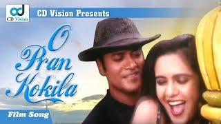 O Pran Kokila | Asif | Shahin Alam | Bangla movie song | CD Vision