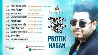 Protik Hasan - Moner Manush | মনের মানুষ | Full Audio Album | Sangeeta