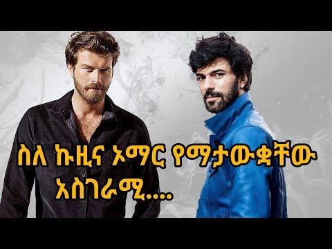 የቃናዎቹ ኩዚና ኦማር በእውነተኛው አለም ምን ይመስላሉ?   Kana TV: Engin and Kivanc lifestyle   Ethiopia