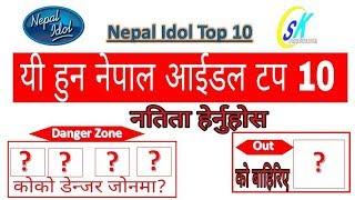 नसोचेको मान्छे डेन्जर जोनमा हेर्नुहोस नतिजा आजको 14 july 2017 Nepal Idol