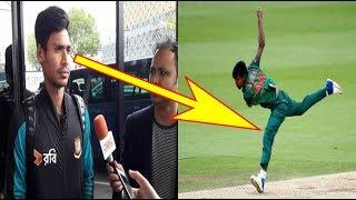 সাংবাদিকদের প্রশ্নে বিরক্ত হয়ে একি করলেন মোস্তাফিজুর রহমান | Mustafizur Rahman | Bangladesh cricket