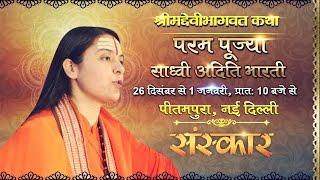 Shrimad Devi Bhagwat Katha by Pujya Aditi Bharti - 26 Dec 2016 | Day 1 | Delhi