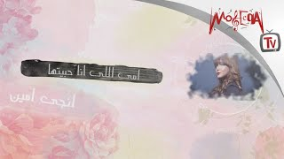 Engy Amin - Omy Ely Ana Habetha - انجي أمين - أمي اللي أنا حبيتها