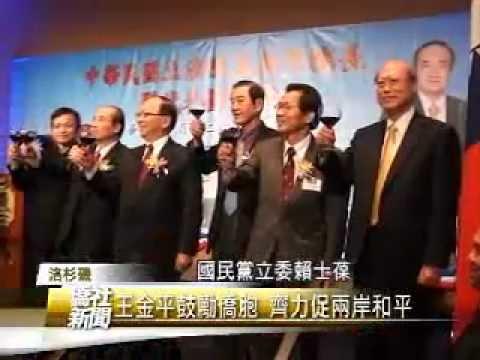 中華民國祝賀團洛杉磯僑界晚宴 - 僑社新聞 01-27-13