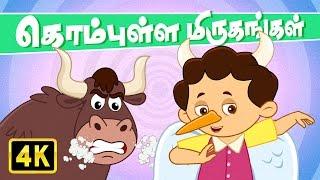 கொம்புள்ள மிருங்கங்கள் (Kombulla Mirungangal) | Vedikkai Padalgal | Chellame Chellam | Tamil Rhymes