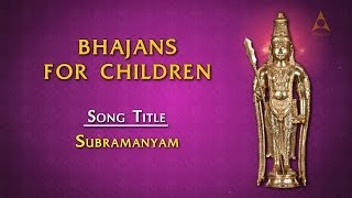 Subramanyam Subramanyam (Murugan) Song With Lyrics -Bhajans For Children -Devotional Song For Kids