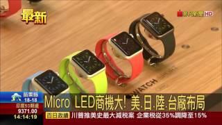 【非凡新聞】Micro LED商機大! 美.日.陸.台廠布局