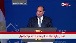 الحياة | كلمة الرئيس عبد الفتاح السيسي خلال فعاليات مؤتمر التنوع البيولوجي بشرم الشيخ