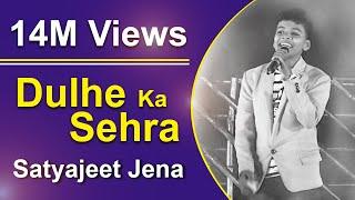 Dulhe Ka Sehra Suhana Lagta He - Satyajeet Jena - Hindi Superhit