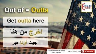 تعلم اللهجة الأمريكية  - Learn American slang