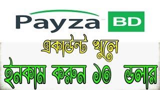 Payza | How to Create and Verify Payza Account | Payza Bangla Tutorial 2018