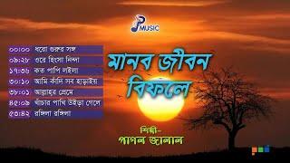Pagol Jalal - Manob Jibon Bifole | মানব জীবন বিফলে | Full Audio Album | PSP Music