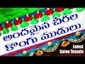 Latest Saree Tassels Full Video | చీర కొంగు ముడులు | VAJRA FILMS