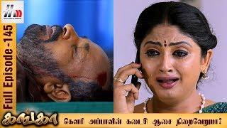 Ganga Tamil Serial | Episode 145 | 21 June 2017 | Ganga Sun Tv Serial | Home Movie Makers