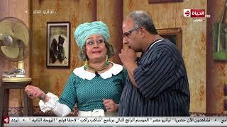 تياترو مصر - مشهد مسخرة بين بيومي فؤاد و هالة فاخر 😂😂😂