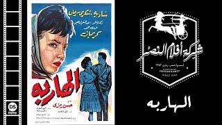El Hareba Movie | فيلم الهاربة
