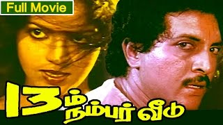 Tamil Full Movie | Pathimoonam Number Veedu | Horror Movie | Nizhalgal Ravi, Sadhana,