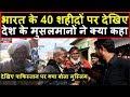 40 जवानों के लिए देखिए देश का मुसलमान क्या बोला   Headlines India