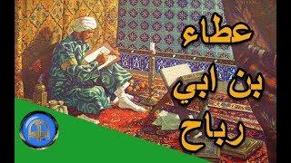 قصة روعة  |  قصص من الزمن القديم  | قصة عطاء بن ابي رباح - قصص التابعين