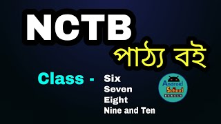 NCTB Text Book Class 1 to 12 Bangla Medium | pdf download | by NCTB
