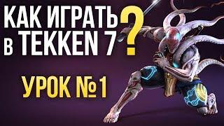 Как играть в Tekken 7? Урок №1: ГЛАВНЫЕ ПРОБЛЕМЫ НОВИЧКОВ