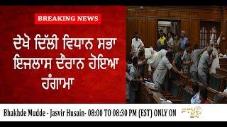 ਦੇਖੋ ਦਿੱਲੀ ਵਿਧਾਨ ਸਭਾ ਇਜਲਾਸ ਦੌਰਾਨ ਹੋਇਆ ਹੰਗਾਮਾ Jasvir Hussain   Bhakhde Mudde#39 PTN24 News Channel
