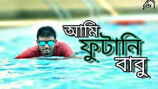 Bangla funny natok | আমি ফুটানি বাবু | New Funny video 2017 | Trailer |