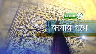 Kabar Pothe By  Mahmudul Hasan With Mufty Zakaria  Ep 01