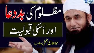 Molana Tariq Jameel Latest Bayan 24 November 2017 | Mazloom Ki Bad