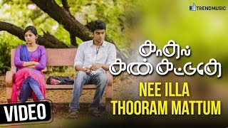 Kadhal Kan Kattudhe Movie Songs | Nee Illa Thooram Mattum Video Song | Athulya | Pavan | Trend Music