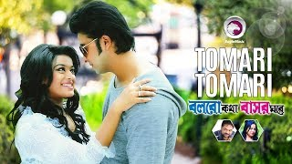 Tomari Tomari | Bangla Movie Song | Shakib Khan | Sahara