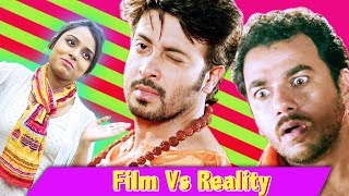Shakib Khan's Shikari in Real Life Part-1|| Film Vs.Reality|| Shakib Khan ||#Bangla Comedy