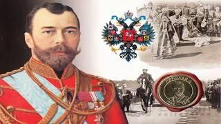 Факты о царской России которые скрывали в СССР.