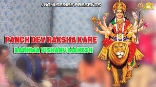 Panch Dev Raksha Kare Barhma Vishanu Mahesh || Rajbala Hisar || Live Jagran