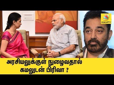 Kamal & Gowthami's split because of politics?   Latest Tamil Nadu News   Breakup Reason