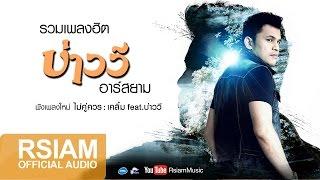 รวมเพลงฮิต บ่าววี : รักลวงโลก - ไม่คู่ควร | Baowee Rsiam Best Hits | Official Music Long Play