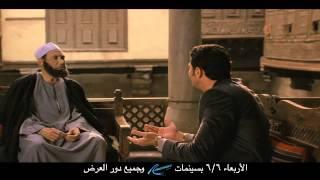 تريلر فيلم حلم عزيز - احمد عز  | Trailer Helm Aziz Movie - Ahmed Ezz