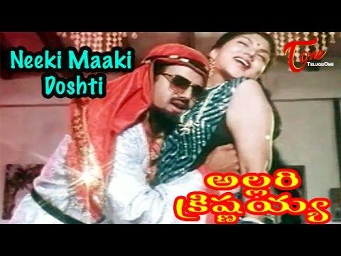 Xxx Mp4 Allari Krishnayya Movie Songs Neeki Maaki Doshti Video Song Balakrishna Y Vijaya 3gp Sex