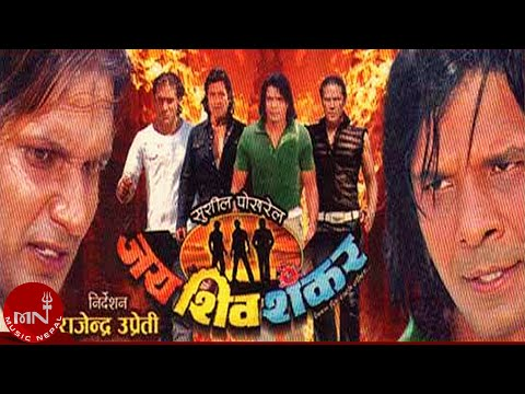 "JAY SHIVA SHANKAR ""जय शिव शंकर"" 